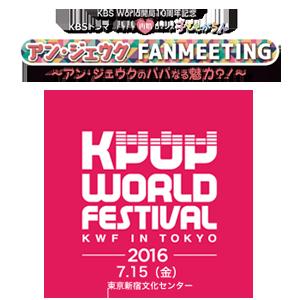 KBS World開局10周年記念イベント